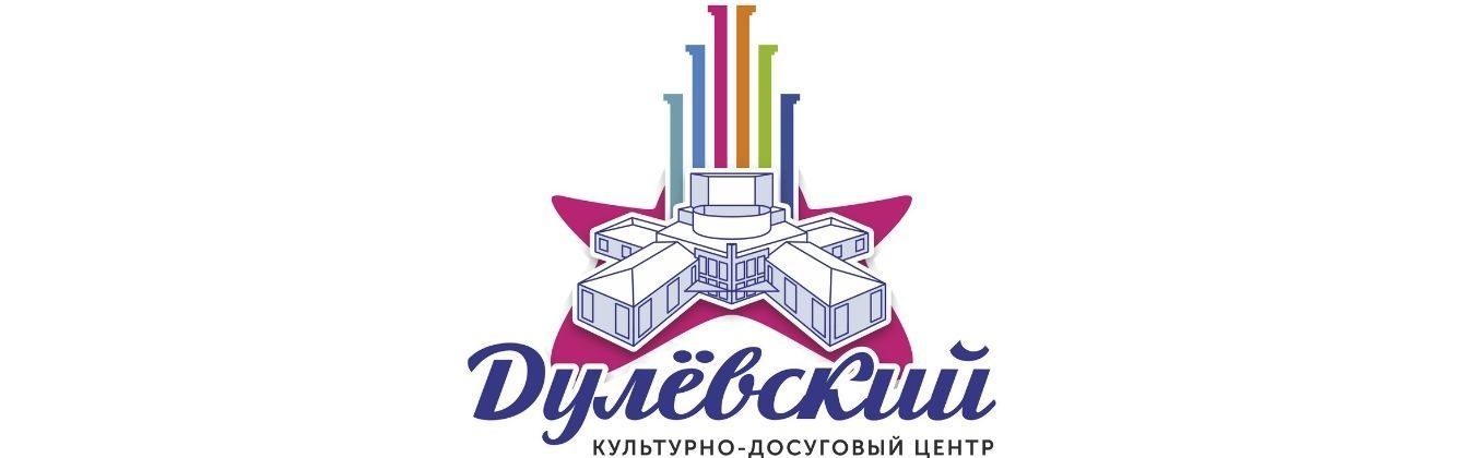 "МУК КДЦ ""Дулёвский"""